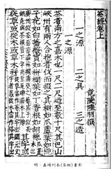 cha ching histoire du thé